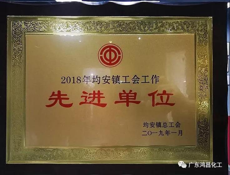 """热烈祝贺vwin德赢公司vwin手机荣获""""2018年均安镇工会工作先进单位"""""""