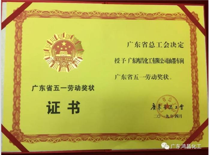 """热烈祝贺vwin德赢公司vwin手机油墨车间班组荣获""""省五一劳动奖状""""荣誉称号!"""